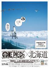 11月1日掲載の北海道新聞(C)尾田栄一郎/集英社