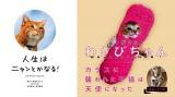 猫関連書籍が好調! 『人生はニャンとかなる!〜』(文響社・左)、『ありがとう!わさびちゃん〜』