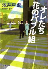 池井戸潤氏『オレたち花のバブル組』