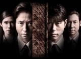 『震える牛』の原作者・相場英雄氏による警察小説『血の轍』をWOWOW連続ドラマW で映像化。来年1月19日スタート