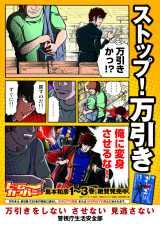 警視庁生活安全部『ヒーローカンパニー』ストップ万引き防止ポスター