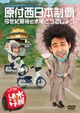 人気シリーズの最新DVD『水曜どうでしょう「原付西日本制覇」「今世紀最後の水曜どうでしょう」』