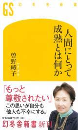 首位に再浮上した曽野綾子氏『人間にとって成熟とは何か』