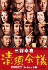 三谷幸喜『清須会議』(7月24日発売・幻冬舎) 映画は11月9日公開