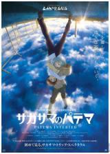次世代のアニメーション作家・吉浦康裕監督最新作『サカサマのパテマ』11月9日公開(C)Yasuhiro YOSHIURA/Sakasama Film Committee 2013
