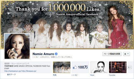 サムネイル 「100万いいね!」を突破した安室奈美恵の公式Facebookページ