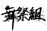 キスマイの横尾渉、宮田俊哉、二階堂高嗣、千賀健永からなる4人組ユニット「舞祭組」ロゴ