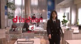堀北真希主演ドラマ『ミス・パイロット』×NTTドコモ『d fashion』のコラボCMが放送開始