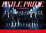 「EXILE PRIDE 〜こんな世界を愛するため〜」(スペシャル・エディション)