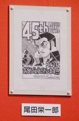 尾田栄一郎氏が描いた『ゴルゴ13』 (C)ORICON NewS inc.