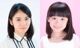 来年4月スタートのNHK・木曜時代劇『銀二貫』に真帆役で出演する松岡茉優(左)と、その子ども時代を演じる芦田愛菜(右)
