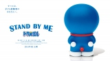 ポスターは後ろ姿 (C)2014「STAND BY MEドラえもん」製作委員会