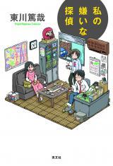 東川篤哉氏の人気シリーズが初の映像化。1月スタートの『私の嫌いな探偵』