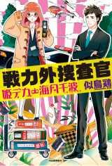来年1月期スタートの新ドラマ『戦力外捜査官』の原作イラスト (C)日本テレビ