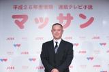 来秋の朝ドラ「マッサン」の制作発表会見に出席した脚本家・羽原大介氏 (C)NHK