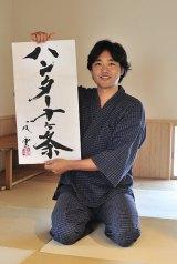 書道家・武田双雲と『劇場版HUNTER×HUNTER』のコラボレーションが実現