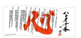 武田双雲の書がデザインされた来場者特典の「ハンター十ヶ条」手ぬぐい(イメージ)※デザインは変更になることがあります
