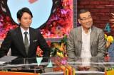 11月19日放送『有吉弘行のダレトク!?』に元師匠・オール巨人がゲスト出演。いつになく緊張気味だった有吉(C)関西テレビ