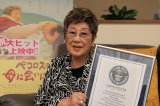 世界最高齢の映画初主演女優として、ギネス世界記録に認定された赤木春恵
