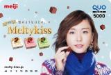 プレゼントキャンペーンでは、『Meltykiss』オリジナルQUOカードをプレゼント