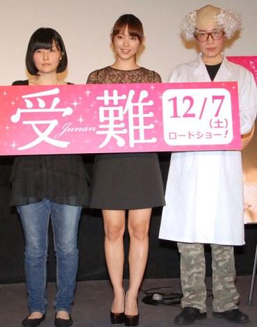 映画『受難』のトークイベントに出席した(左から)吉田良子監督、岩佐真悠子、原作者・姫野カオルコ氏 (C)ORICON NewS inc.