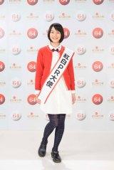 大みそかのNHK紅白歌合戦のPR大使を務めることになった能年玲奈(C)NHK