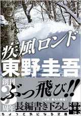 文庫部門で首位を獲得した東野圭吾氏の最新作『疾風ロンド』
