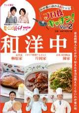 BOOK(総合)部門で7位に初登場したレシピ本『わが家に伝わる(秘)レシピプロ技キッチン! Vol.2』