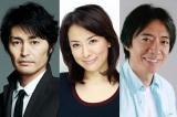 2014年1月放送スタートのドラマ『隠蔽捜査』に出演する(左から)安田顕、鈴木砂羽、生瀬勝久(C)TBS