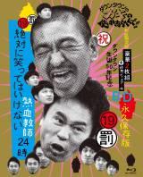 11月27日発売のBlu-ray&DVD『絶対に笑ってはいけない熱血教師24時』のジャケット写真(C)日本テレビ