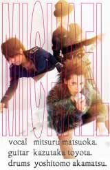SOPHIAメンバー3人が新バンドを結成