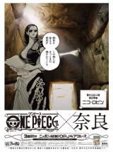 奈良新聞にはニコ・ロビンが登場 (C)尾田栄一郎/集英社