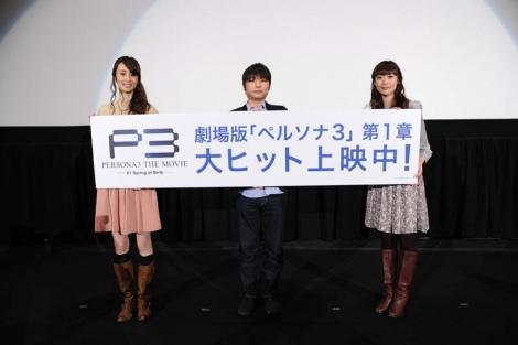 劇場版『ペルソナ3』第1章、初日舞台あいさつに登壇した(左より)豊口めぐみ、石田彰、能登麻美子