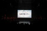 アンコールでサプライズ発表された「九州7県ツアー」(C)AKS