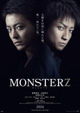 (C)「MONSTERZ」FILM PARTNERS