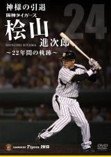 桧山進次郎外野手の引退記念DVD『神様の引退 阪神タイガース桧山進次郎 22年間の軌跡』