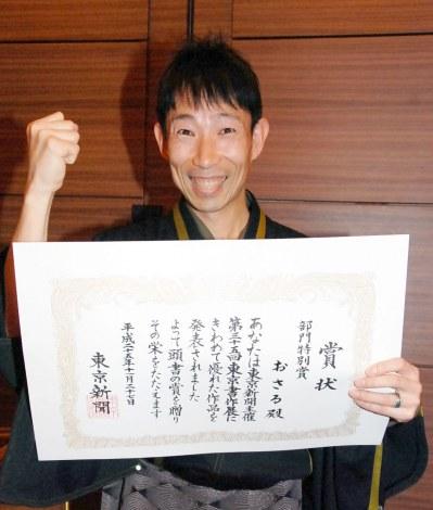 『第35回 東京書作展』で部門特別賞を受賞したおさる (C)ORICON NewS inc.