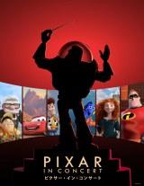 『PIXAR IN CONCERT』(C)Disney/Pixar