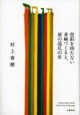 村上春樹『色彩を持たない多崎つくると、彼の巡礼の年』