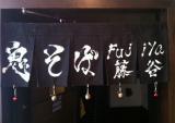 東京・渋谷センター街にあるラーメン屋『鬼そば 藤谷』 (C)ORICON NewS inc.