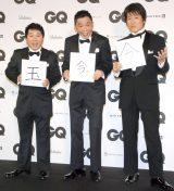 『GQ Men of the Year & the Decade 2013』授賞記者会見に出席した(左から)爆笑問題・田中裕二&太田光、林修氏 (C)ORICON NewS inc.