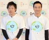 『DeNA Sekai☆Egao Project はだしラン』イベントに出席したかもめんたる(左から)槙尾ユウスケ、岩崎う大 (C)ORICON NewS inc.