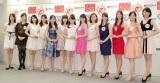 2014年度ミス日本コンテスト候補者 (C)ORICON NewS inc.