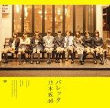 研究生の堀未央奈が初センターを務めた乃木坂46の7thシングル「バレッタ」