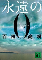 百田尚樹著『永遠の0』