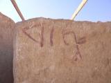 「太陽の船」を覆っていた石蓋に書かれていた文字(C)RKB