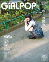 季刊誌『GiRLPOP 2014 WINTER』(12月6日発売)の表紙