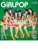 季刊誌『GiRLPOP 2014 WINTER』(12月6日発売)の2nd表紙はSKE48