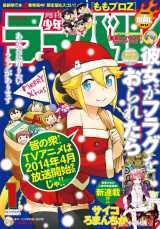 『月刊少年ライバル』1月号