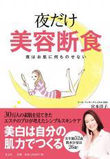 美容家・宮本洋子さんによる著書『夜だけ美容断食 夜はお肌に何ものせない』(光文社・税込1260 円)